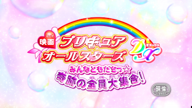 Pretty Cure All Stars Episode 01