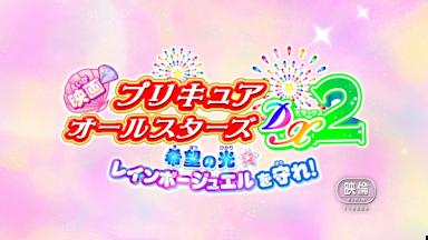 Pretty Cure All Stars Episode 02