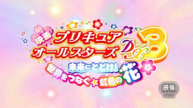 Pretty Cure All Stars Episode 03