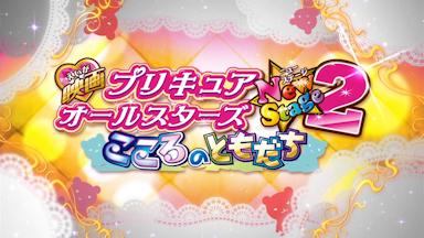 Pretty Cure All Stars Episode 00