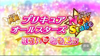 Pretty Cure All Stars Episode 04