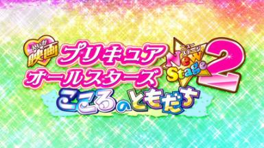 Pretty Cure All Stars Episode 05
