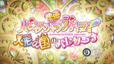 HappinessCharge PreCure! Episode 00