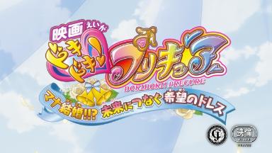 Dokidoki! PreCure Episode 01